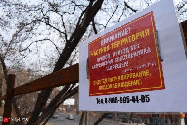 Жители Владивостока вновь вышли протестовать против строительства высотки
