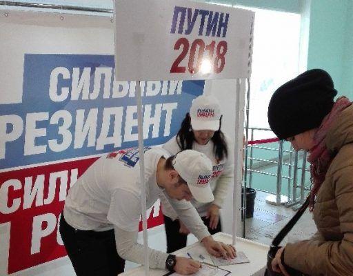 В Приморье стартовал сбор подписей за выдвижение кандидата Владимира Путина в президенты России
