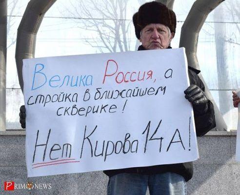 Участники митинга во Владивостоке потребовали приостановить внедрение нового генплана города