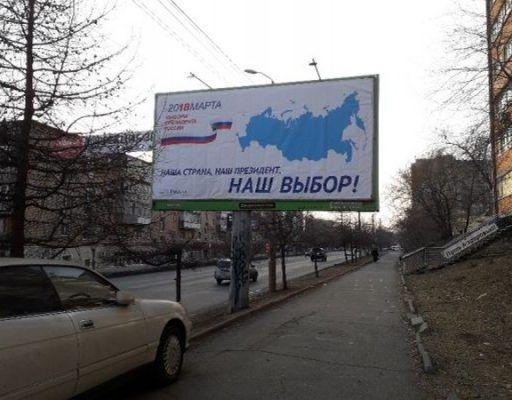 Стало известно, где во Владивостоке будут размещать печатные агитационные материалы кандидатов в президенты