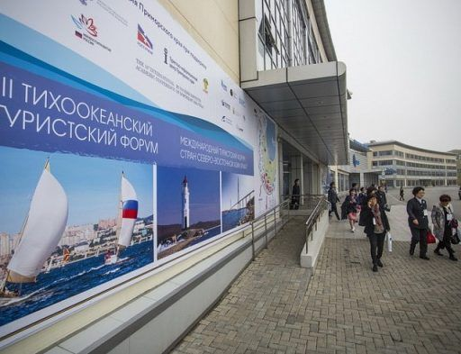 Оргкомитет утвердил программу четвёртого Тихоокеанского туристского форума в Приморье