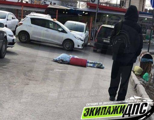 Во Владивостоке на многолюдной улице несколько часов пролежал труп женщины