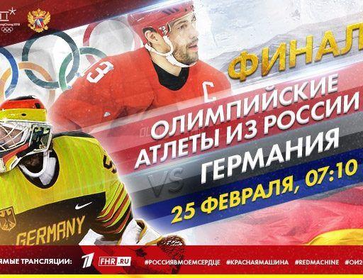 Матч Россия — Германия завершился со счётом 4:3
