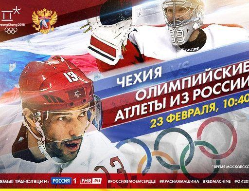 Матч Россия — Чехия завершился со счётом 3:0