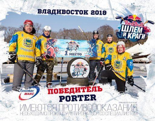 Команда Porter выиграла хоккейный турнир без вратарей «Шлем и краги» во Владивостоке