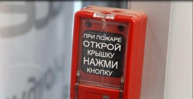 Пожар. Кнопка пожарной сигнализации. Фото: пресс-служба Главного управления  МЧС России по Приморскому краю