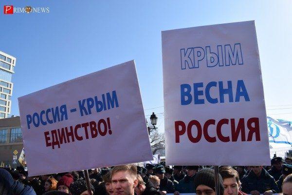 Во Владивостоке отметили четвёртую годовщину воссоединения Крыма с Россией