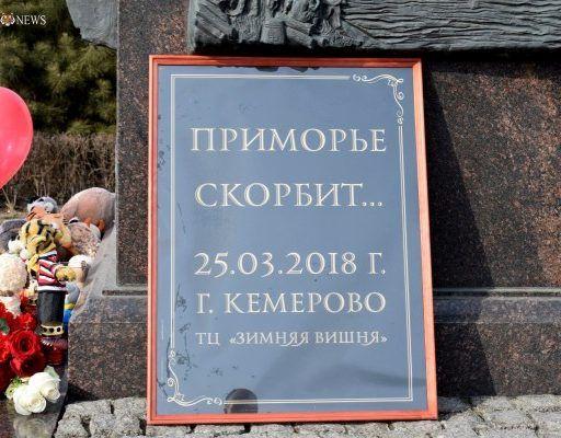 Приморье скорбит: владивостокцы в память о погибших в Кемерово несут цветы и игрушки на центральную площадь и к Покровскому храму