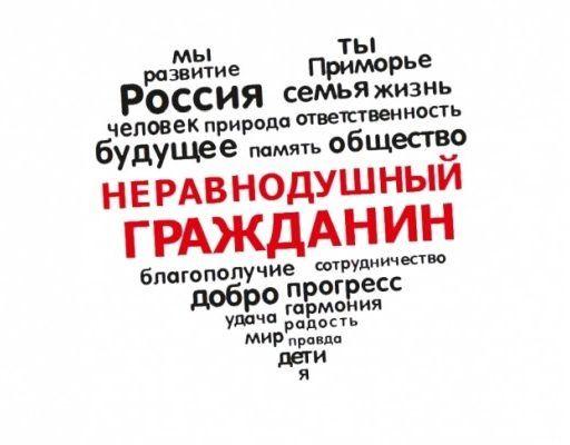 Приморцев пригласили принять участие в конкурсе «Неравнодушный гражданин»