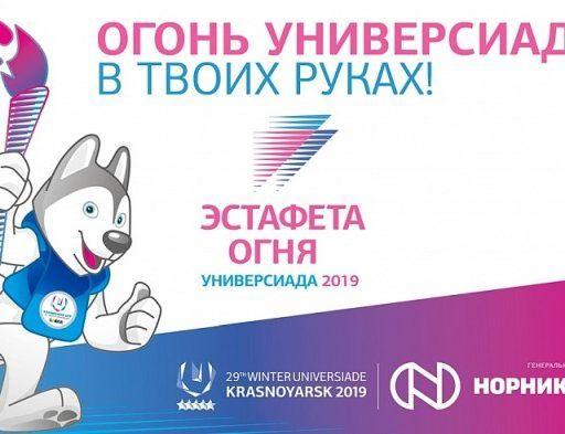 Приморцев пригласили участвовать в конкурсе и стать факелоносцами Зимней универсиады-2019