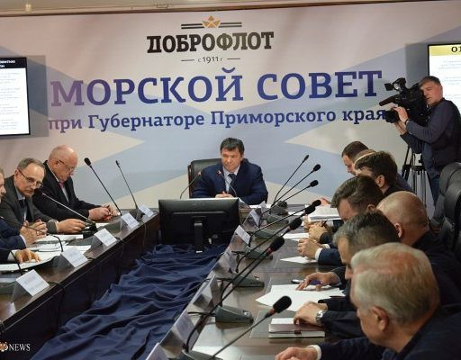 Морской совет при губернаторе Приморья подготовит важные предложения для российского правительства