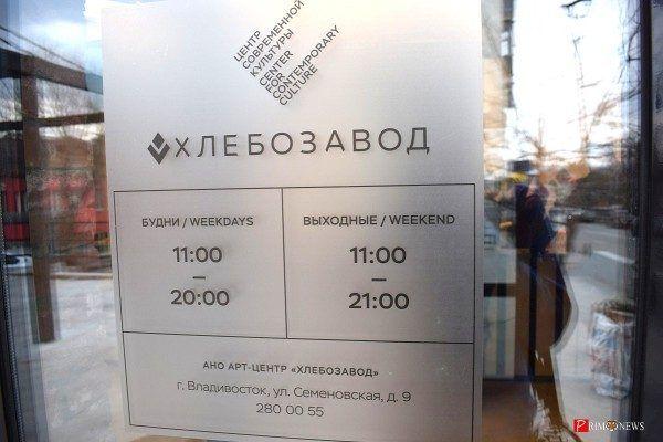 Во Владивостоке открылся центр современной культуры «Хлебозавод»
