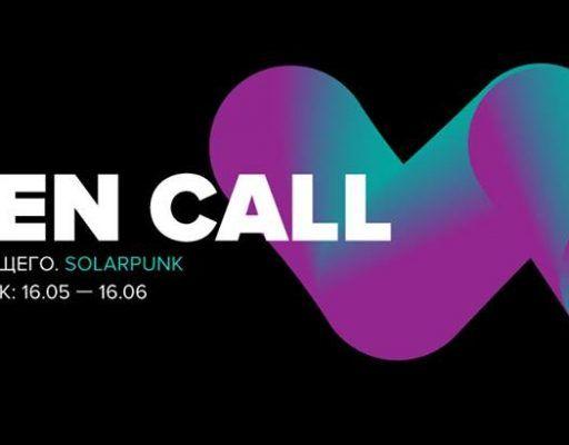 Владивостокский фестиваль технологического искусства «Пуск» начал приём заявок