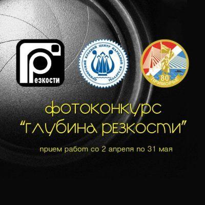 Приём заявок на участие в фотоконкурсе «Глубина резкости» во Владивостоке завершится 31 мая