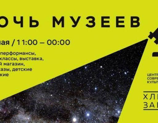 На свою «Ночь музеев» пригласил владивостокский «Хлебозавод»