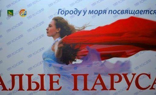 Во Владивостоке развернутся действия из повести Грина «Алые паруса»