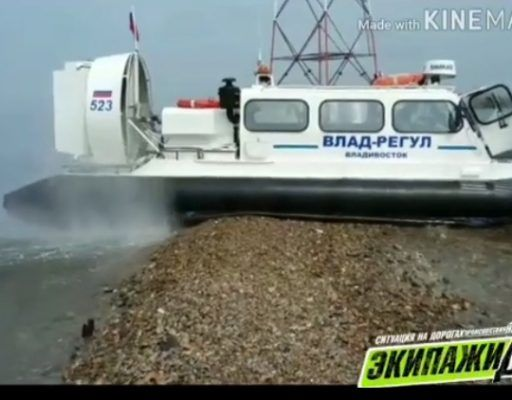 Во Владивостоке катер на воздушной подушке застрял на косе в районе Маяка