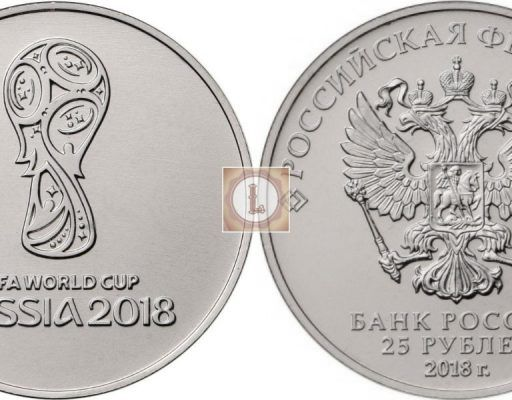 Приморцы смогут обменять обычные монеты на памятные 25-рублёвые, посвящённые ЧМ-2018