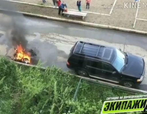 Во Владивостоке прямо на улице в окружении детей загорелся мопед