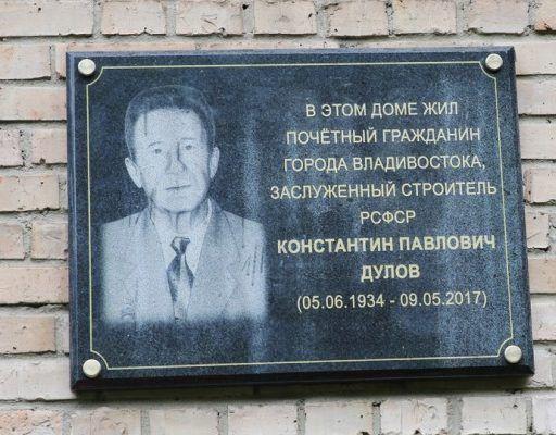 Во Владивостоке открыли мемориальную доску почётному гражданину Константину Дулову