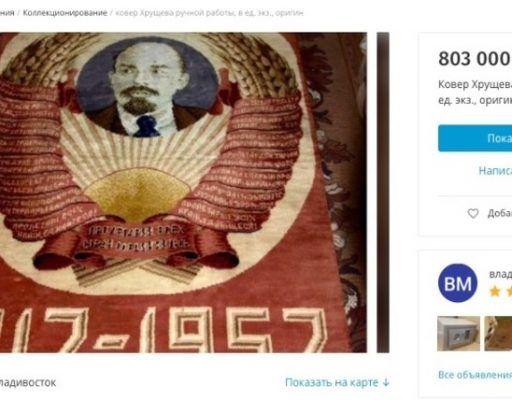 Уникальный ковёр Хрущёва решил продать житель Владивостока за 803 тысячи рублей