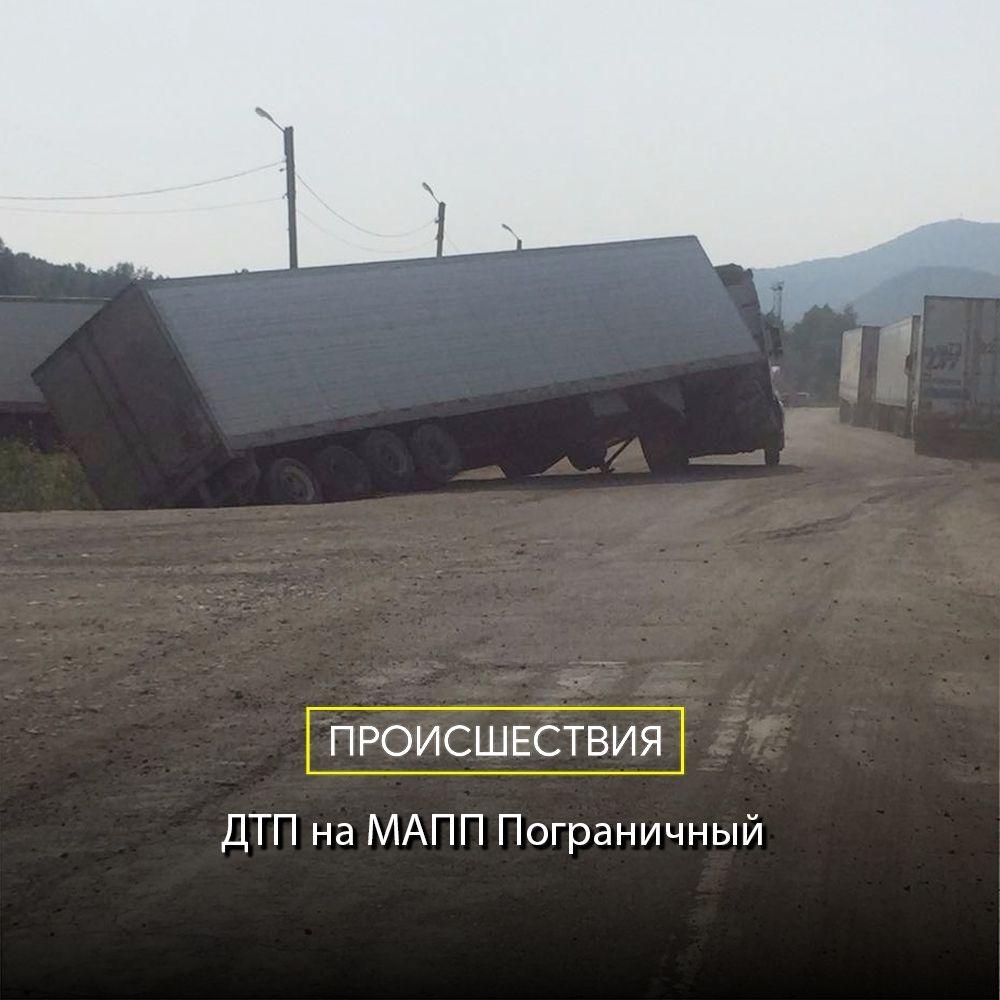 В Приморье на погранпереходе фура завалилась в кювет