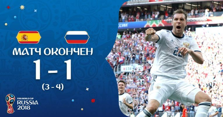 Матч Россия — Испания завершился со счетом 2:1