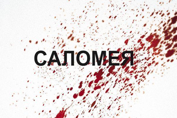 Дальневосточная премьера оперы Рихарда Штрауса «Саломея» пройдёт 4 августа