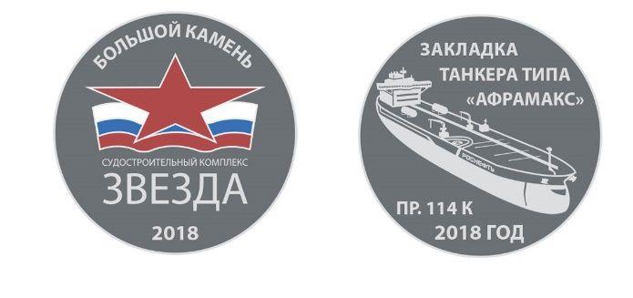 Судоверфь «Звезда» закажет памятные монеты к закладке танкера и имянаречению дока