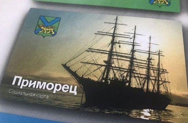 Социальную карту «Приморец» выпустят уже в этом году