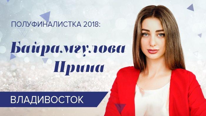 Красавица из Владивостока вышла в полуфинал конкурса красоты «Мисс офис»