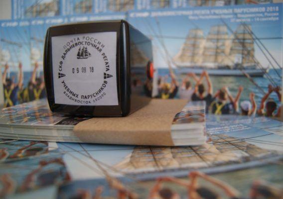 К Дальневосточной регате учебных парусных судов выпустят специальную почтовую карточку