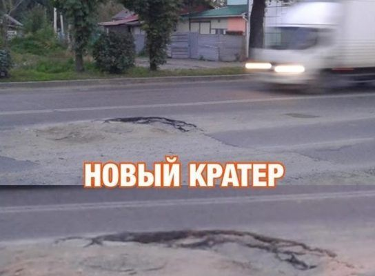 Сразу десять машин повредились, угодив в большую яму в Уссурийске — очевидец
