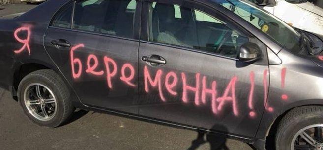 Во Владивостоке беременная девушка исписала автомобиль мужчины краской
