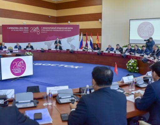 X Международный юридический форум стран АТР стартовал во Владивостоке
