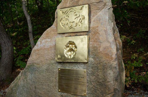 На острове Русский заложили первый камень Парка природы Дальнего Востока