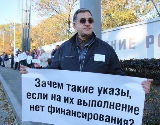 «Хотим эмигрировать в Москву!»: учёные ДВО РАН вышли на пикет во Владивостоке