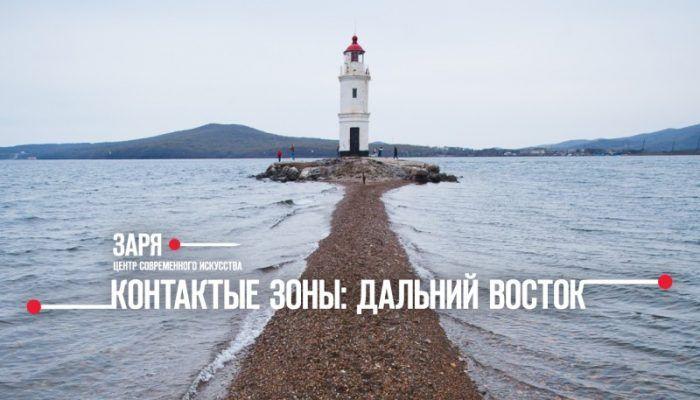 Во Владивостоке назвали победителей грантовой программы обмена исследованиями «Контактные зоны: Дальний Восток»