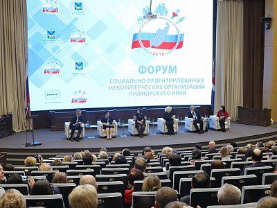 Форум «Гражданское общество Приморья – стратегия развития» прошёл во Владивостоке