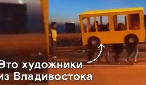 Видео про «живой» автобус во Владивостоке посмотрели более миллиона раз