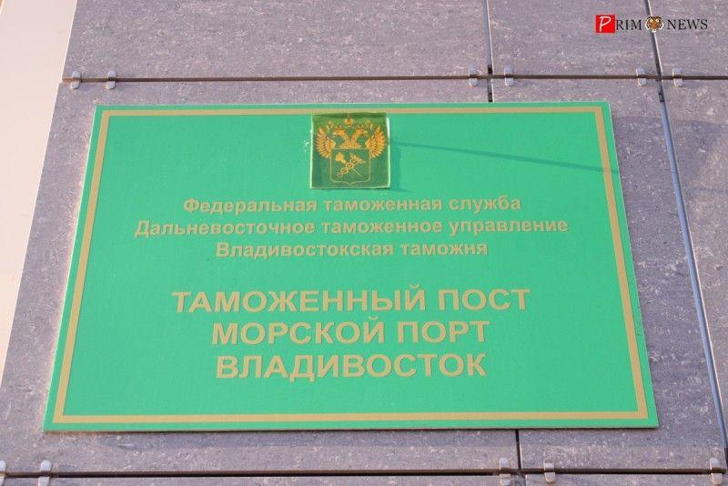 Владивостокская таможня, ДВТУ