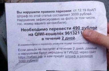 Во Владивостоке с автомобилистов стали вымогать деньги за фото с нарушениями правил парковки