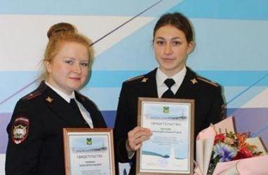 В Приморье будущим полицейским-отличницам назначили стипендию — 5555 рублей