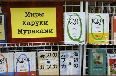 Выставка «Миры Харуки Мураками» открылась во Владивостоке