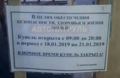 Владивосток остался без «официальных» крещенских купелей