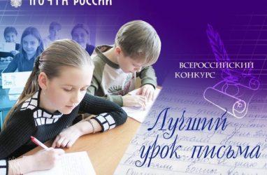 Конкурс «Лучший урок письма» стартовал в Приморье