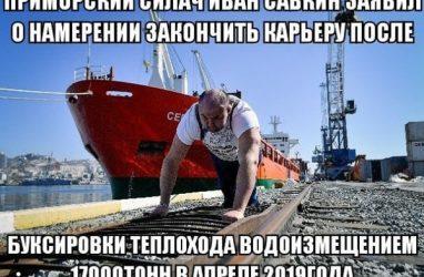 Знаменитый приморский силач Иван Савкин завершил спортивную карьеру