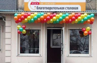 «Еда за спасибо»: первая благотворительная столовая открылась в Приморье