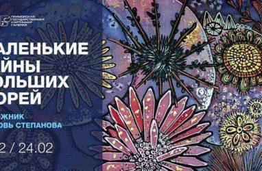 Выставка «Маленькие тайны больших морей» открылась во Владивостоке
