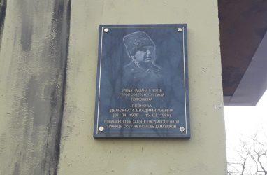 Во Владивостоке почтили память участника одного из самых загадочных и неисследованных военных столкновений ХХ века